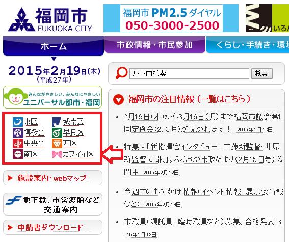 福岡市カワイイ区廃止|ばりかわ!
