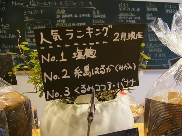 シフォンケーキのお店|ばりかわ!