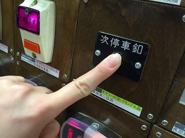 バスボタン|ばりかわ!